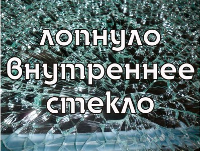 Почему лопнуло внутреннее стекло в духовке Гефест?